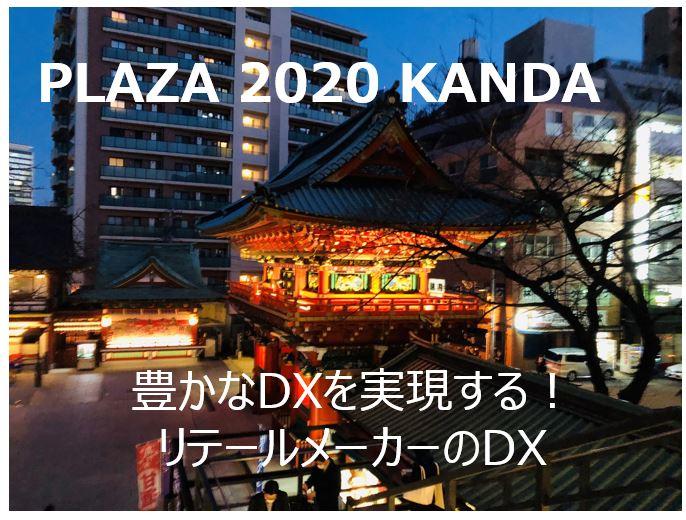 PLAZA 2020 KANDA
