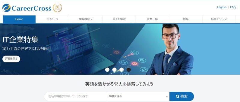 外資系・グローバル企業に特化した転職求人サイト CareerCross