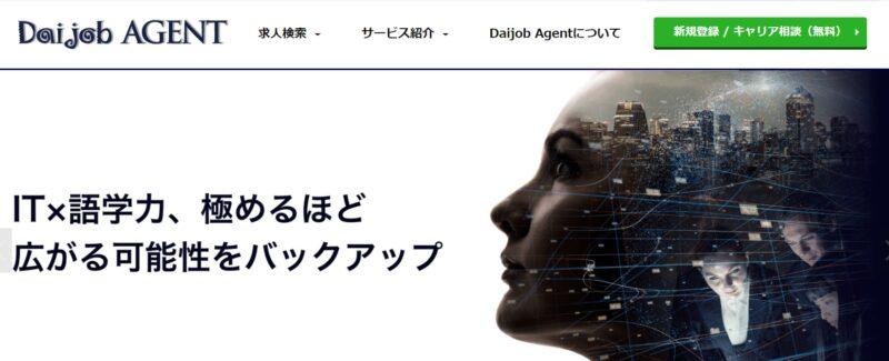 バイリンガル人材専門の転職求人サイト Daijob