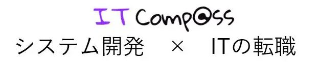 IT Comp@ss 社内SEブログ