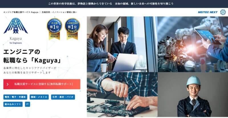 先端技術・イノベーションに強い:Kaguya