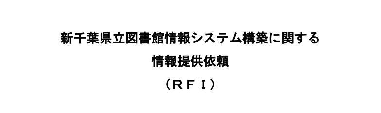 RFI=提案依頼書