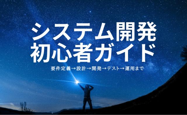 社内SE初心者【システム開発基礎ガイド】全体像理解~開発~テスト